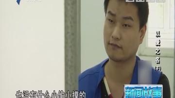 [2019-02-12]新闻故事:以爱之名(下)