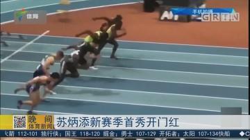 苏炳添新赛季首秀开门红