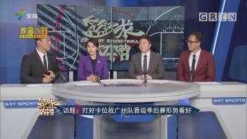 话题:打好卡位战广州队晋级季后赛形势看好