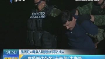 墨西哥大毒枭古斯曼被判罪名成立:古斯曼或入全美最高安全级别监狱