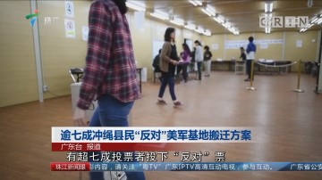 """逾七成冲绳县民""""反对""""美军基地搬迁方案"""