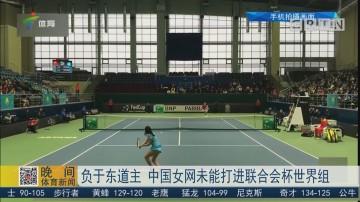 负于东道主 中国女网未能打进联合会杯世界组