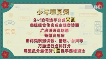 [HD][2019-02-17]粤韵风华