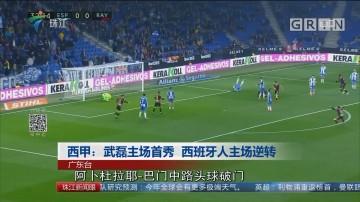 西甲:武磊主场首秀 西班牙人主场逆转