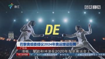 巴黎奥组委提议2024年奥运增设街舞