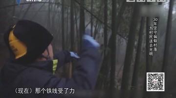 [2019-02-13]社会纵横:30年坚守偏僻村落 为村民送去光明