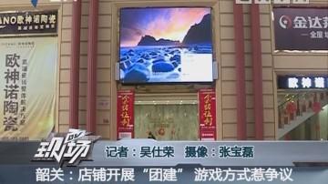 """韶关:店铺开展""""团建"""" 游戏方式惹争议"""