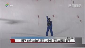 中国队摘得自由式滑雪空中技巧混合团体亚军