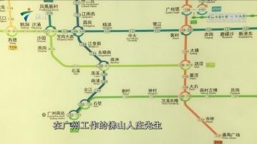 广佛同城 地铁出行过大年