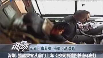 深圳:提醒乘客从前门上车 公交司机遭拐杖连?#22346;?#25171;