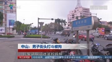 中山:男子街头打斗被拘