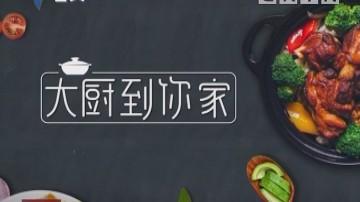 大厨到你家:鲫鱼豆腐汤