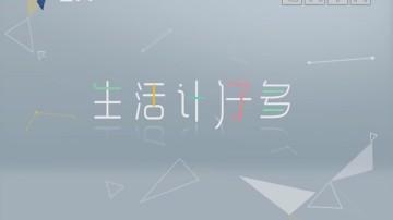 [2019-02-06]生活计仔多:春节特别节目