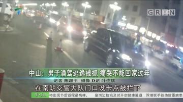 中山:男子酒驾逃逸被抓 痛哭不能回家过年