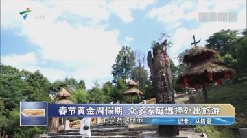 春节黄金周假期 众多家庭选择外出旅游