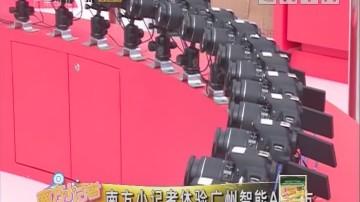 [2019-02-04]南方小记者:南方小记者体验广州智能AI花市