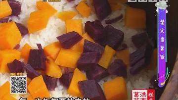 柴火番薯饭