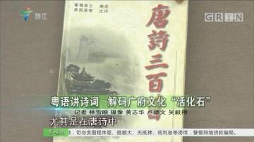 """粤语讲诗词 解码广府文化""""活化石"""""""