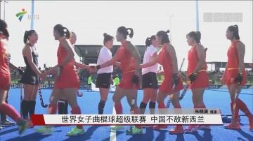 世界女子曲棍球超级联赛 中国不敌新西兰