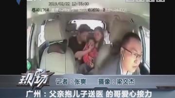 广州:父亲抱儿子送医 的哥爱心接力