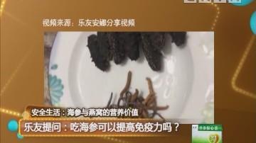 乐友提问:吃海参可以提高免疫力吗?