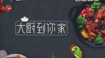 大厨到你家:黑胡椒骰子牛肉