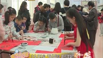 """[2019-01-31]南方小记者:大小书法家""""现场挥毫 迎春送福"""""""