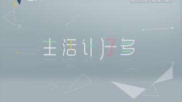 [2019-02-16]生活计仔多:天天家常菜:蒜头葱油鸡