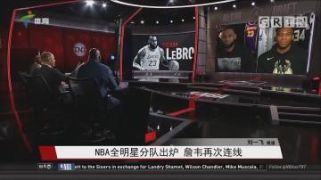 NBA全明星分队出炉 詹韦再次连线