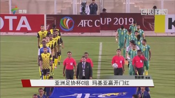 亚洲足协杯C组 玛基亚赢开门红