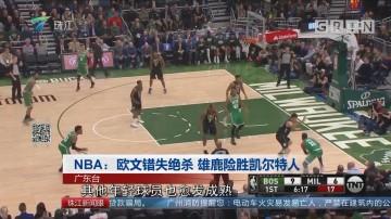 NBA:欧文错失绝杀 雄鹿险胜凯尔特人