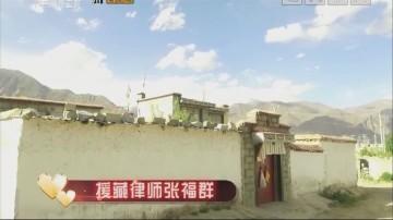 [2019-02-10]人间真情:援藏律师张福群