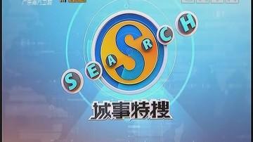 [2019-02-09]城事特搜:盏鬼粤语:煎堆