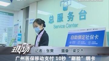 """广州医保移动支付 10秒""""刷?#22330;?#32465;卡"""