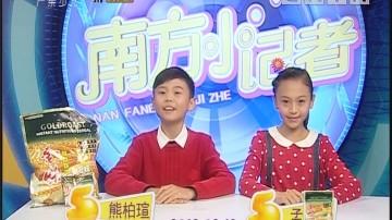 [2019-02-13]南方小记者:广州海心沙上演最美灯光音乐秀