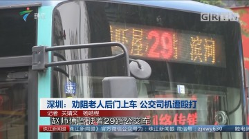 深圳:劝阻老人后门上车 公交司机遭殴打