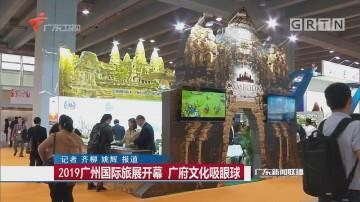 2019广州国际旅展开幕 广府文化吸眼球