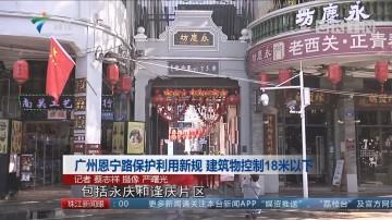 广州恩宁路保护利用新规 建筑物控制18米以下