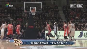 掉出季后赛朋友圈 广州队路在何方?