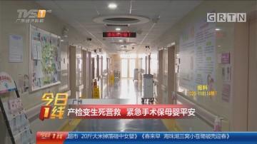 广州:产检变生死营救 紧急手术保母婴平安