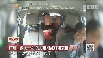 广州:救人一命 的哥连闯红灯被表扬
