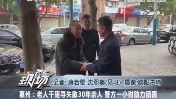 惠州:老人千里寻失散30年亲人 警方一小时助力团圆