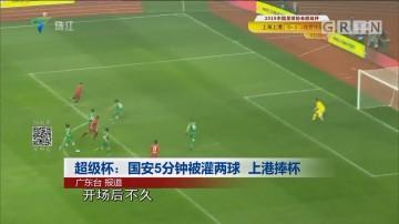 超级杯:国安5分钟被灌两球 上港捧杯