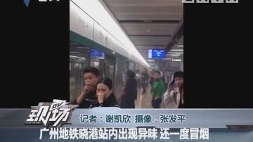 广州地铁晓港站内出现异味 还一度冒烟