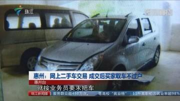 惠州:网上二手车交易 成交后买家取车不过户