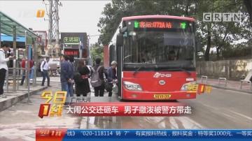 广州天河:大闹公交还砸车 男子撒泼被警方带走