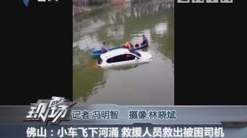 佛山:小车飞下河涌 救援人员救出被困司机