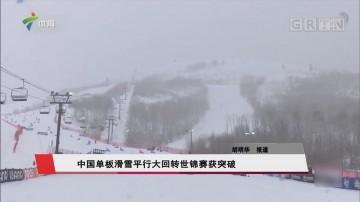 中国单板滑雪平行大回转世锦赛获突破