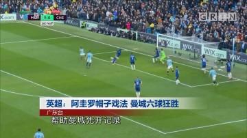 英超:阿圭罗帽子戏法 曼城六球狂胜