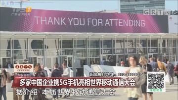 多家中国企业携5G手机亮相世界移动通信大会
